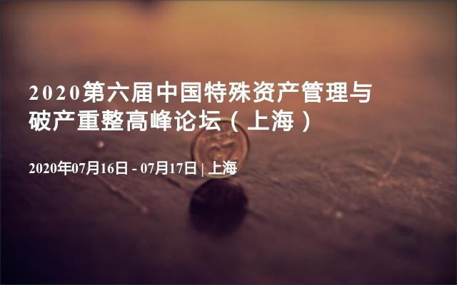 2020第六届中国特殊资产管理与破产重整高峰论坛(上海)