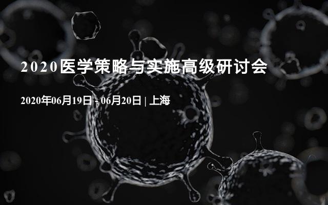 2020医学策略与实施高级研讨会 上海6月