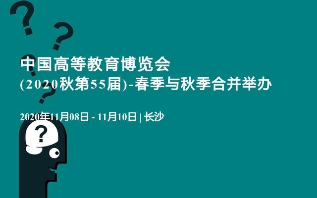 中國高等教育博覽會(2020秋第55屆)-春季與秋季合并舉辦