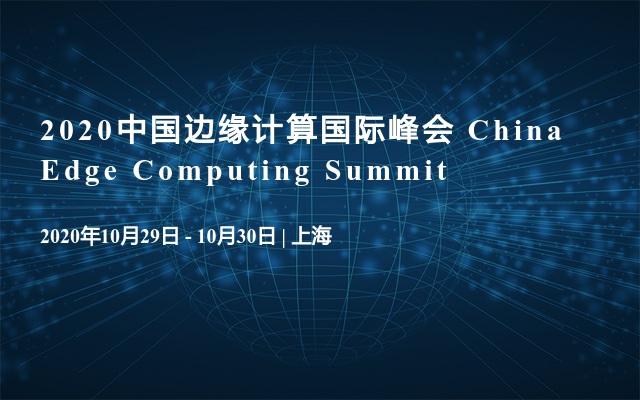 2020中国边缘计算国际峰会 China Edge Computing  Summit