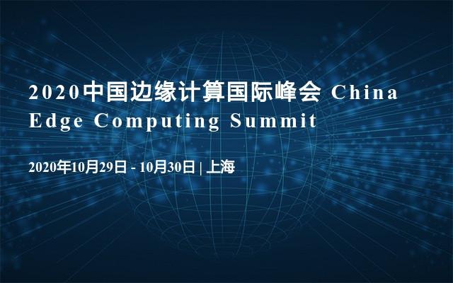 2020中國邊緣計算國際峰會 China Edge Computing  Summit