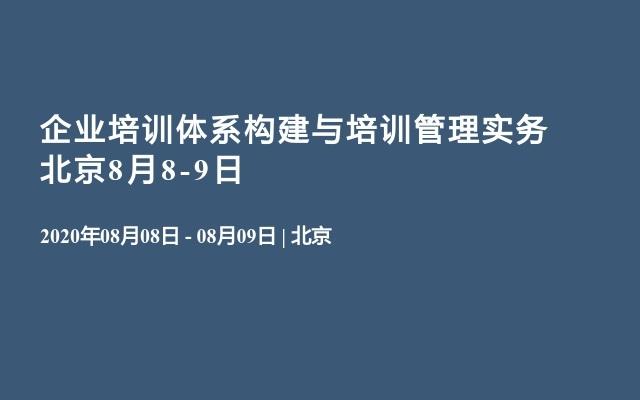企业培训体系构建与培训管理实务 北京8月8-9日