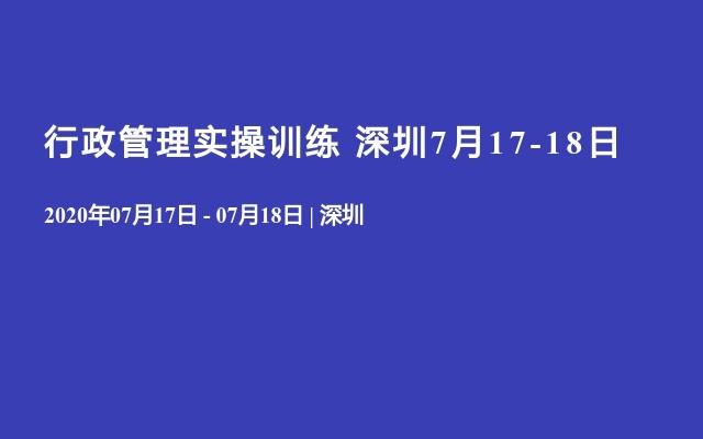行政管理实操训练 深圳7月17-18日