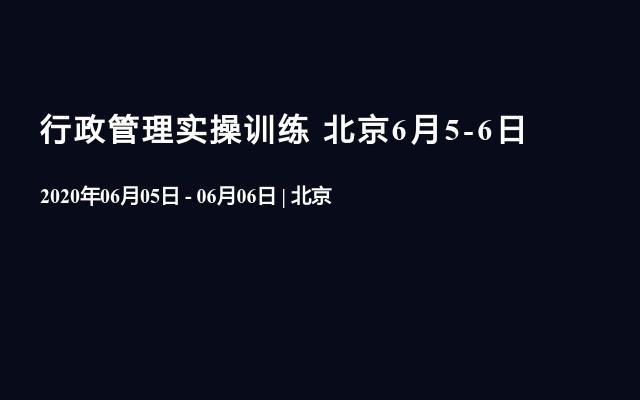 行政管理实操训练 北京6月5-6日