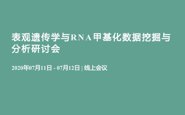 表观遗传学与RNA甲基化数据挖掘与分析研讨会
