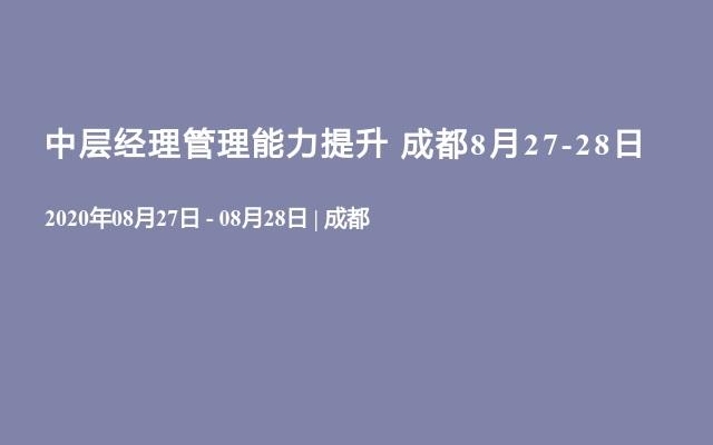 中层经理管理能力提升 成都8月27-28日