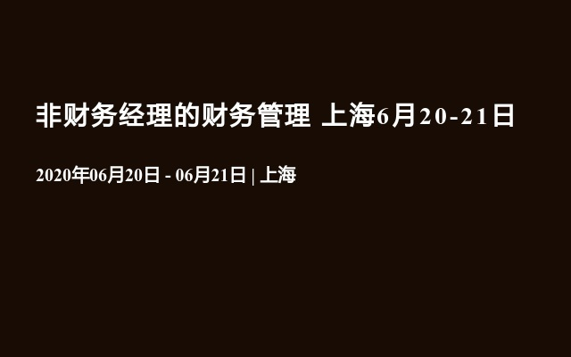 非財務經理的財務管理 上海6月20-21日