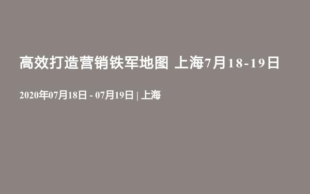 高效打造营销铁军地图 上海7月18-19日