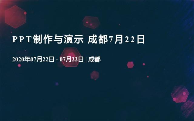PPT制作与演示 成都7月22日