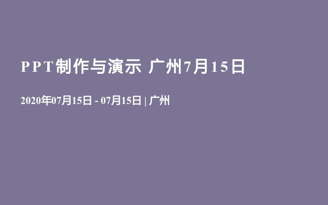 PPT制作与演示 广州7月15日