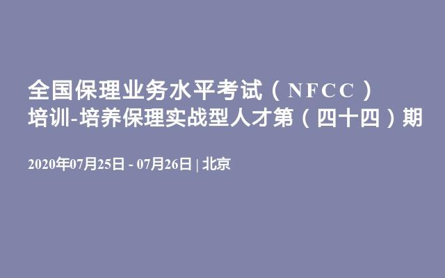 全国保理业务水平考试(NFCC)培训-培养保理实战型人才第(四十四)期