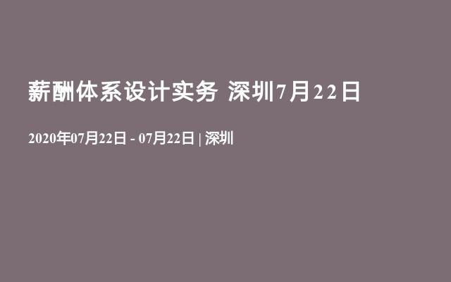 薪酬体系设计实务 深圳7月22日
