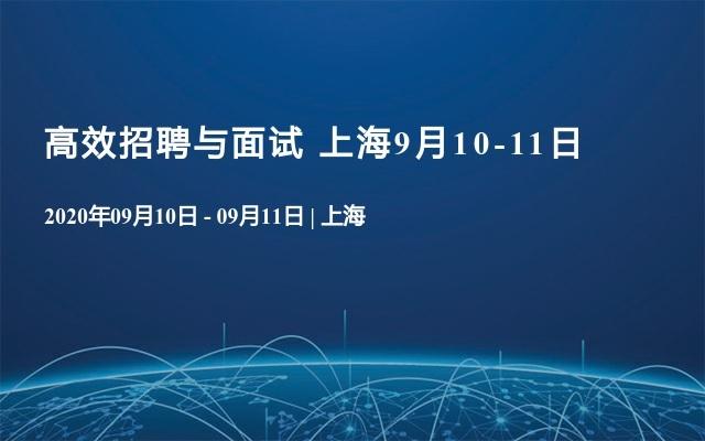 高效招聘与面试 上海9月10-11日