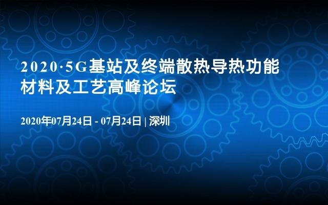 2020·5G基站及终端散热导热功能材料及工艺高峰论坛
