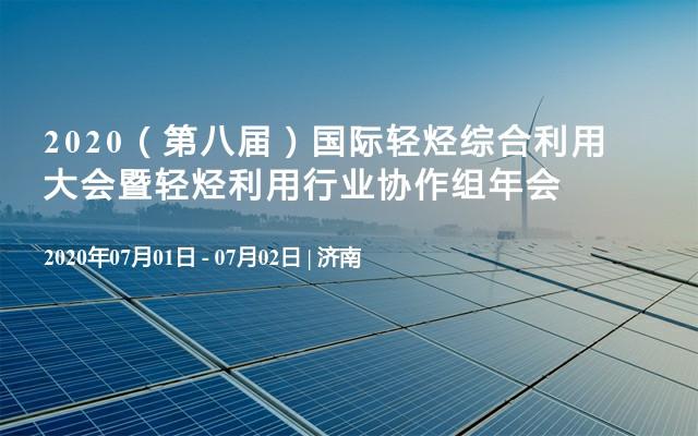 2020(第八屆)國際輕烴綜合利用大會暨輕烴利用行業協作組年會