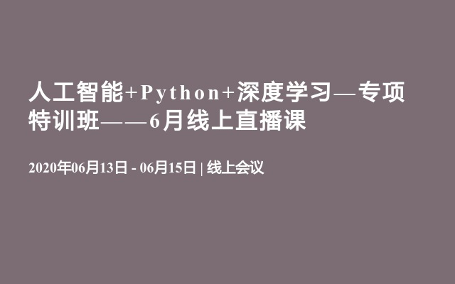 人工智能+Python+深度学习—专项特训班——6月线上直播课