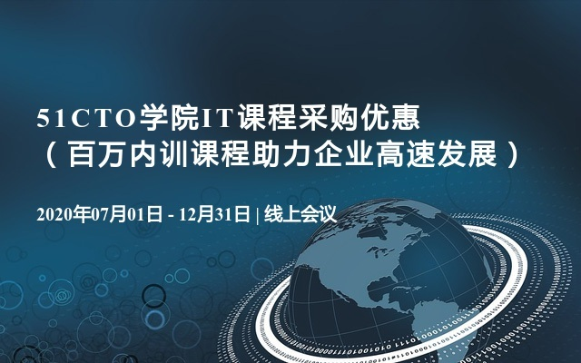 51CTO学院IT课程采购优惠(百万内训课程助力企业高速发展)