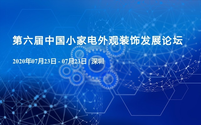 第六届中国小家电外观装饰发展论坛