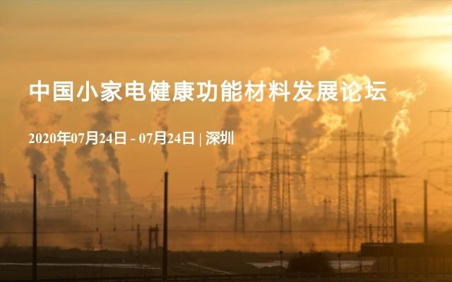 中国小家电健康功能材料发展论坛