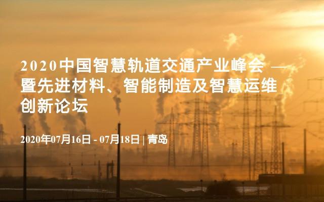 2020中国智慧轨道交通产业峰会 —暨先进材料、智能制造及智慧运维创新论坛