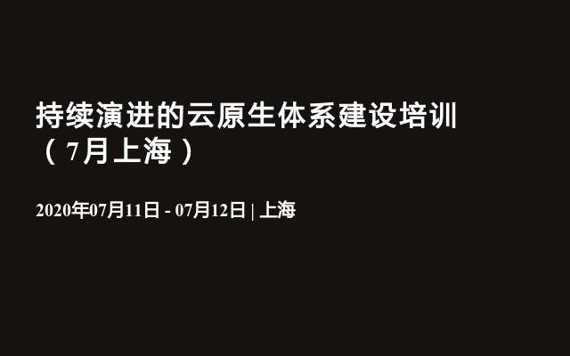 持续演进的云原生体系建设培训(7月上海)