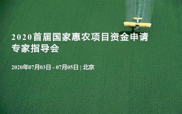 2020首届国家惠农项目资金申请专家指导会