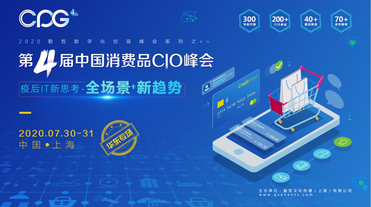 CPG 2020第四屆中國消費品CIO峰會(華東專場)