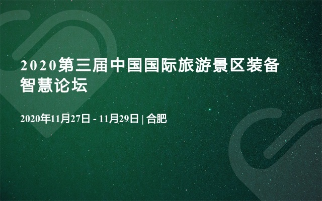 2020第三屆中國國際旅游景區裝備智慧論壇
