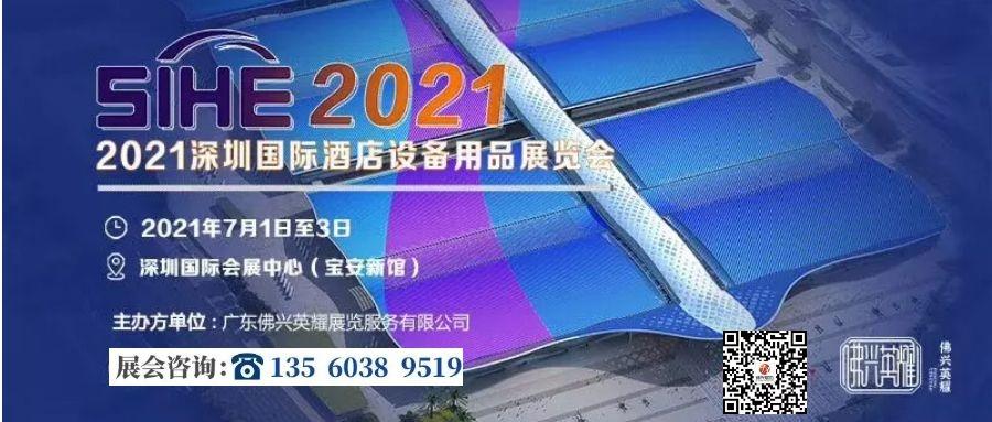 2021深圳国际酒店用品展览会