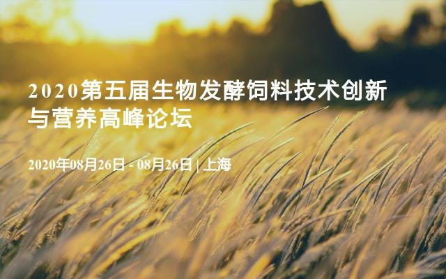 2020第五届生物发酵饲料技术立异与养分岑岭论坛