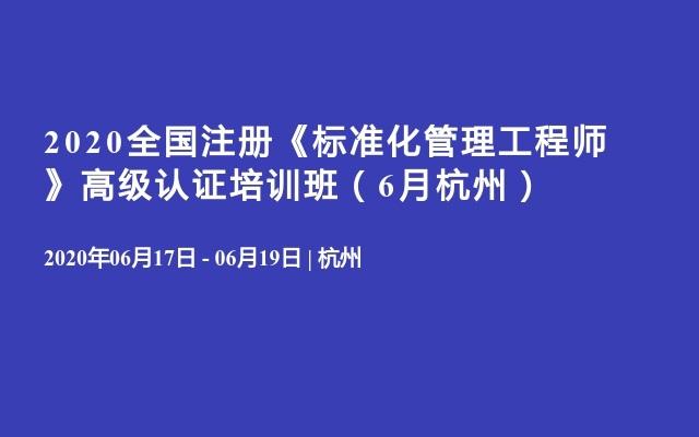 """2020新版""""GB/T1.1-2020《标准化工作导则 第1部分:标准的结构和编写规则》宣贯暨全国注册《标准化管理工程师》高级认证培训班(6月杭州)"""