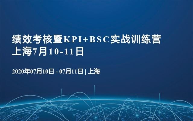 绩效考核暨KPI+BSC实战训练营 上海7月10-11日