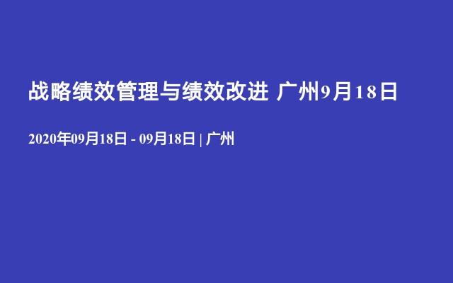 战略绩效管理与绩效改进 广州9月18日