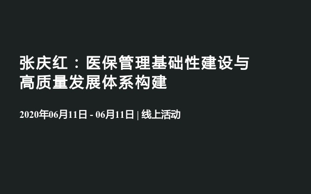张庆红:医保管理基础性建设与高质量发展体系构建
