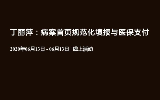 丁丽萍:病案首页规范化填报与医保支付