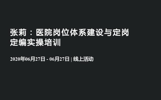 张莉:医院岗位体系建设与定岗定编实操培训