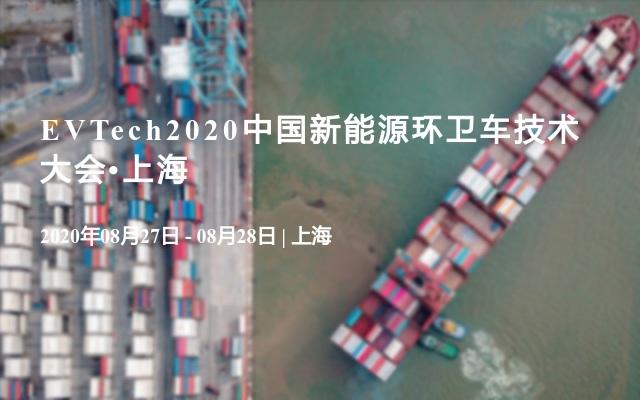 EVTech2020中國新能源環衛車技術大會?上海