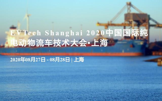 EVTech Shanghai 2020中國國際純電動物流車技術大會?上海