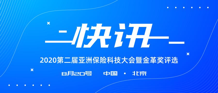 2020第二屆亞洲保險科技大會暨健康保險創新峰會(北京)