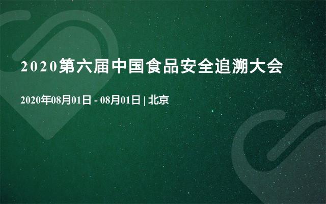 2020第六届中国食品安全追溯大会