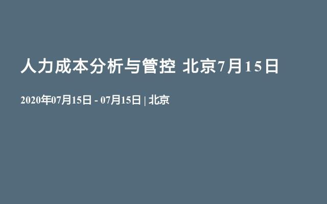 人力成本分析与管控 北京7月15日