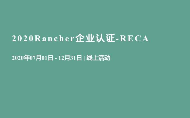 2020Rancher企业认证-RECA