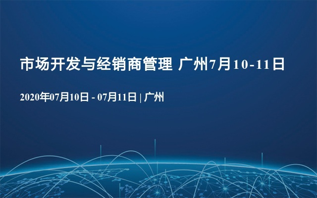 市场开发与经销商管理 广州7月10-11日