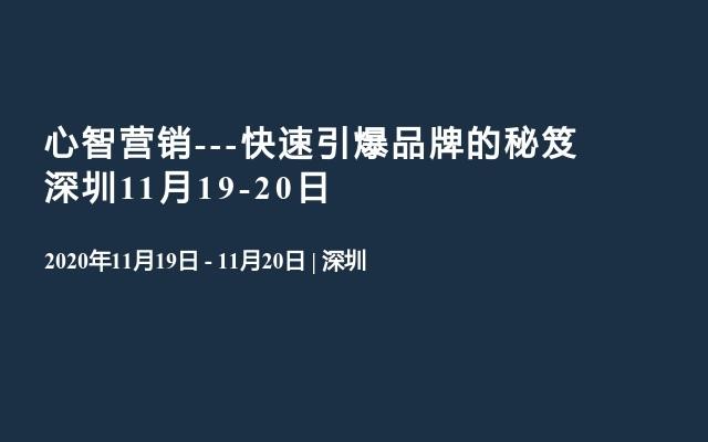 心智營銷---快速引爆品牌的秘笈 深圳11月19-20日