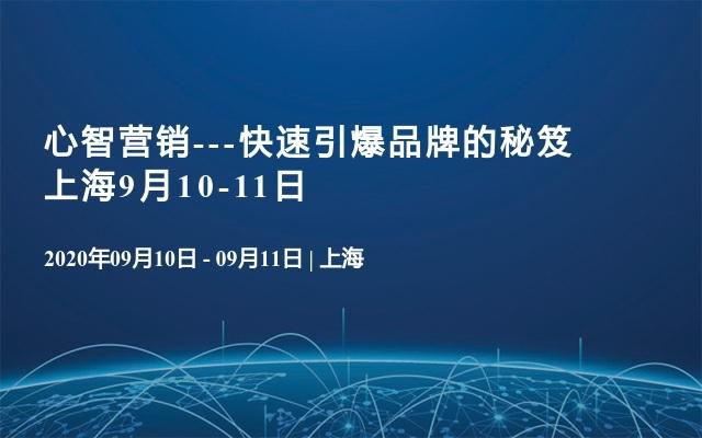 心智營銷---快速引爆品牌的秘笈 上海9月10-11日