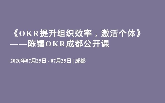 《OKR提升组织效率,激活个体》 ——陈镭OKR成都公开课