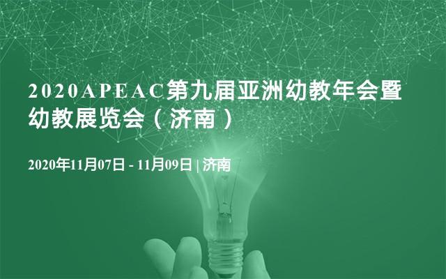 2020APEAC第九屆亞洲幼教年會暨幼教展覽會(濟南)