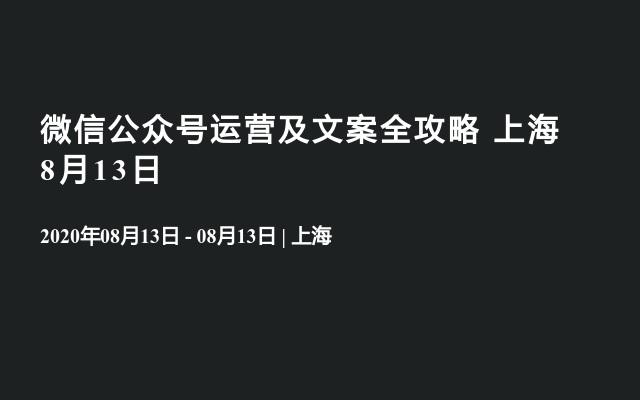 微信公众号运营及文案全攻略 上海8月13日