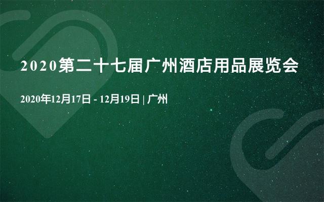 2020第二十七届广州酒店用品展览会