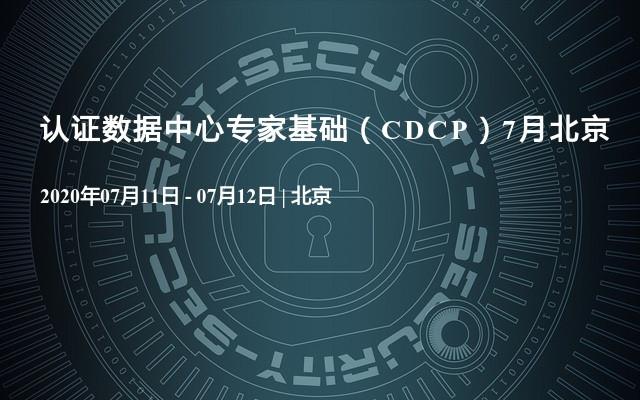 认证数据中心专家基础(CDCP)7月网络直播